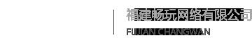 天津暢玩網絡科技有限公司